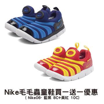 美国 Nike毛毛虫童鞋买一送一优惠 (Nike06)【套餐商品不接受单独退换】